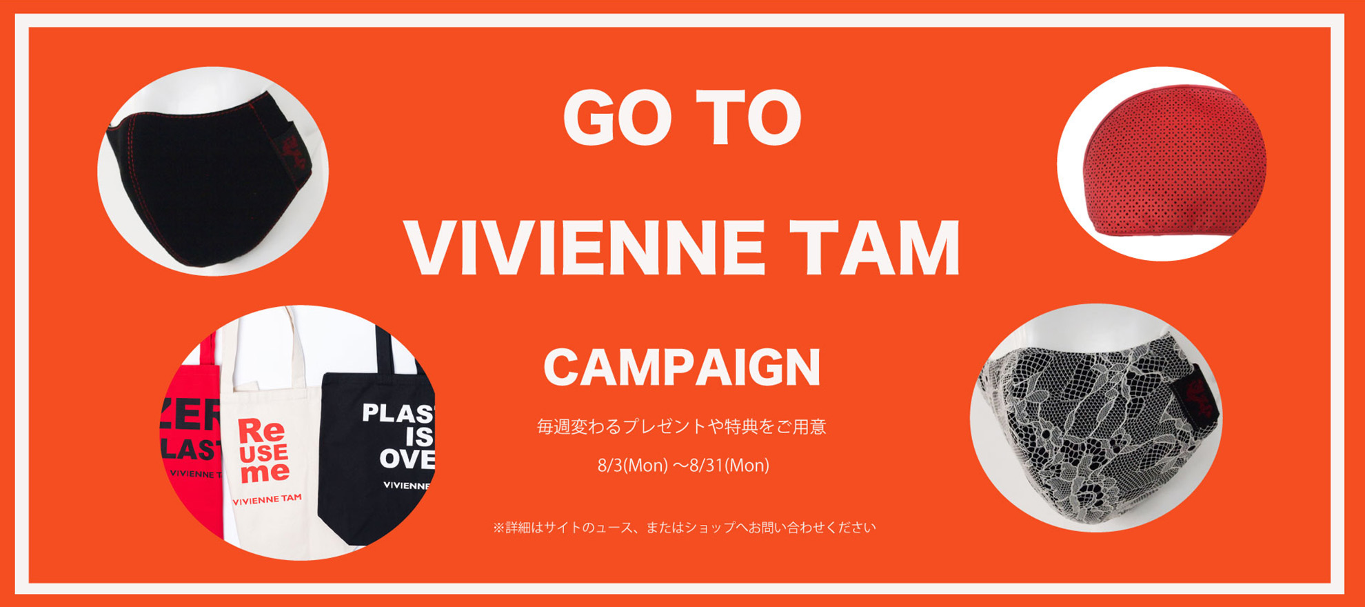 GO TO VIVIENNE TAM CAMPAIGN